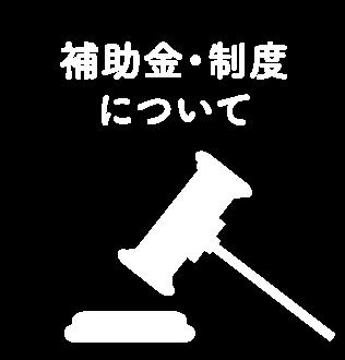 法律について